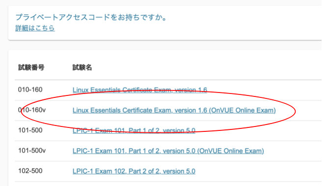 Figure 1. Selecting an online exam to take