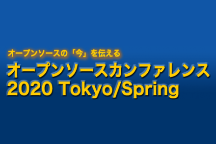 Open Source Conference Tokyo Spring 2020 Logo